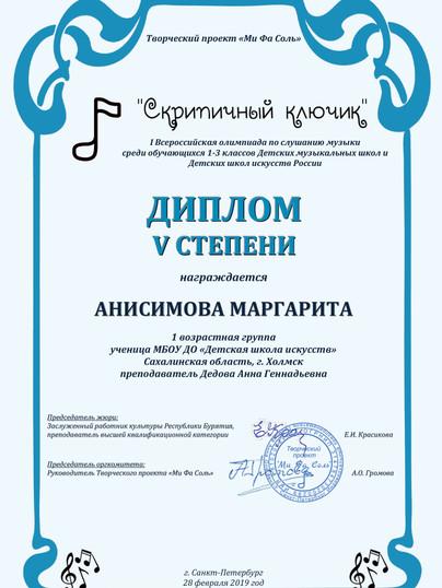 Анисимова Маргарита Диплом 5 степени-1.j