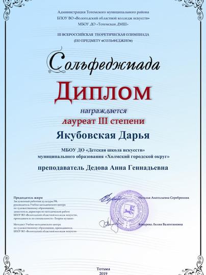 Якубовская Дарья-1.jpg