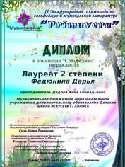 30_Федюнина_Дарья_2565714.jpg