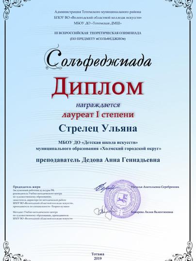 Стрелец Ульяна-1.jpg