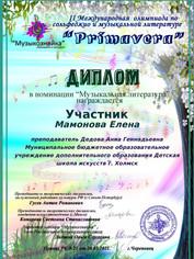 30_Мамонова_Елена_2576772.jpg