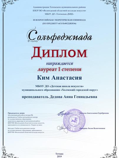 Ким Анастасия-1.jpg