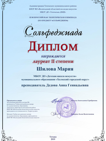 Шилова Мария-1.jpg