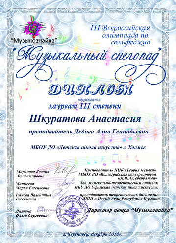 Шкуратова Анастасия.jpg