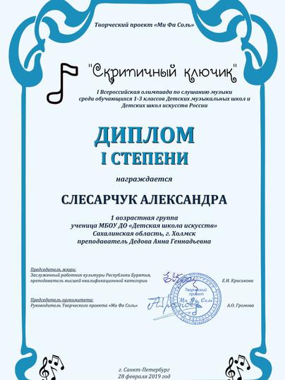Слесарчук Александра Диплом 1 степени-1.