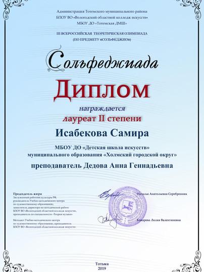 Исабекова Самира-1.jpg