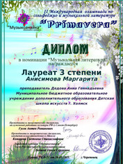 30_Анисимова_Маргарита_2576592.jpg