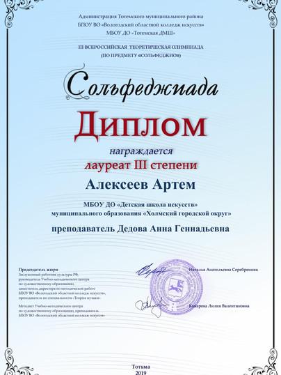 Алексеев Артем-1.jpg