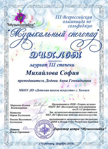 Михайлова София.jpg