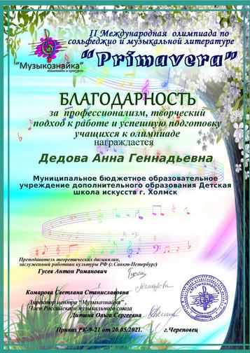30_Дедова_Анна_Геннадьевна_2577616.jpg