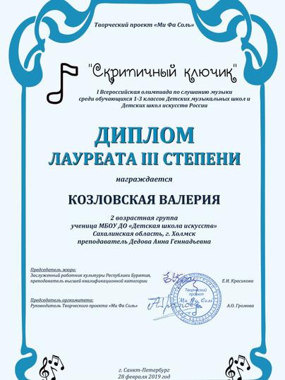 Козловская Валерия Лауреат 3 степени-1.j