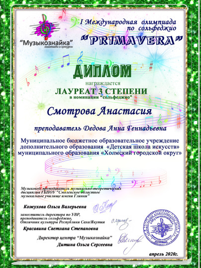 Смотрова Анастасия.jpg