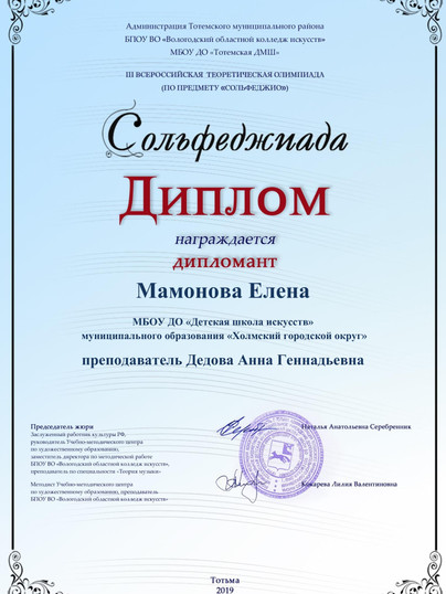 Мамонова Елена-1.jpg