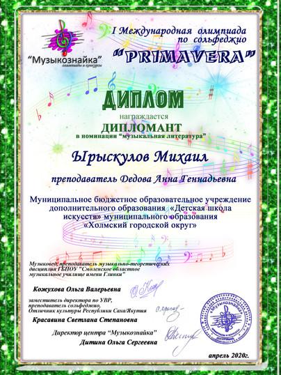 Ырыскулов Михаил.jpg