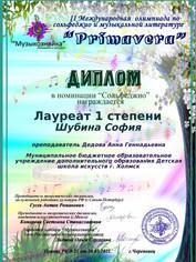 30_Шубина_София_2565813.jpg
