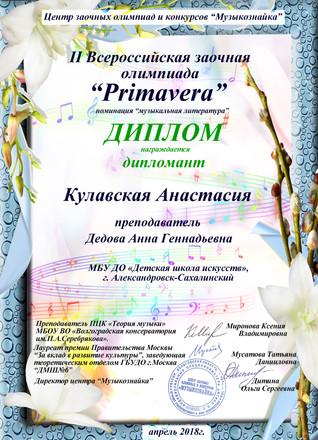 Кулавская Анастасия (1).jpg