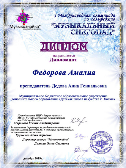 Федорова Амалия.jpg