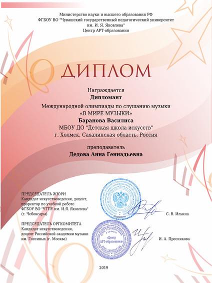Баранова-1.jpg