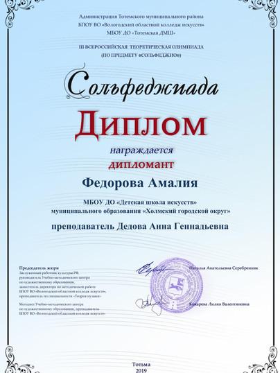 Федорова Амалия-1.jpg