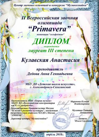 Кулавская Анастасия.jpg