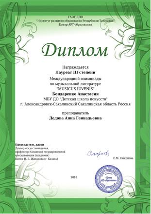 Бондаренко Анастасия-1.jpg