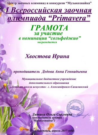 Хвостова Ирина.jpg