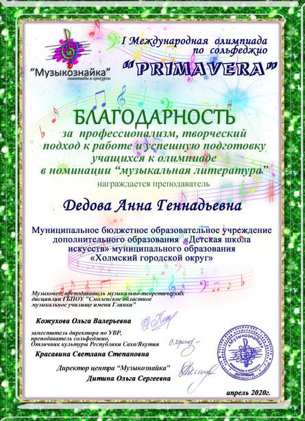 Дедова Анна Геннадьевна (2) (1).jpg