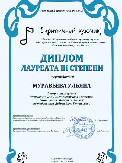 Муравьёва Ульяна Лауреат 3 степени-1.jpg