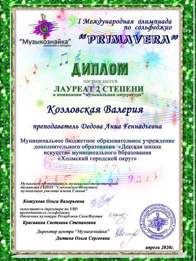 Козловская Валерия (2).jpg