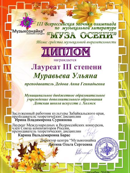 Муравьева Ульяна.jpg