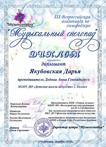 Якубовская Дарья.jpg