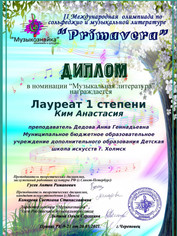 30_Ким_Анастасия_2576701.jpg