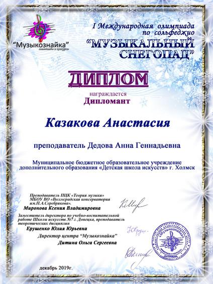 Казакова Анастасия.jpg