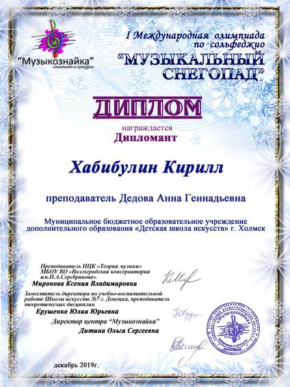 Хабибулин Кирилл.jpg