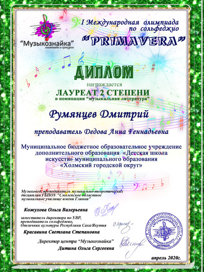 Румянцев Дмитрий (2).jpg