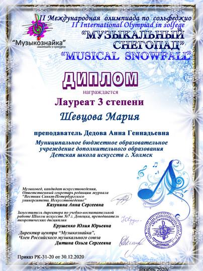 Шевцова Мария.jpg
