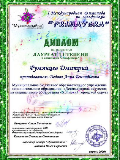 Румянцев Дмитрий.jpg