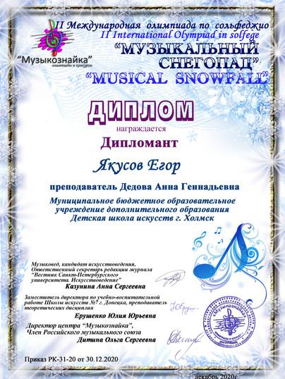 Якусов Егор.jpg