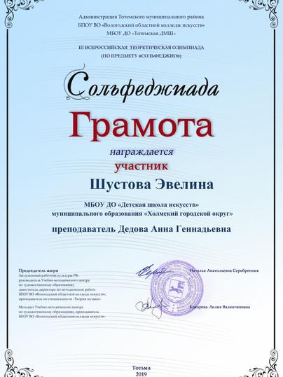Шустова Эвелина-1.jpg