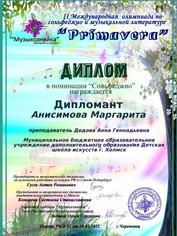 30_Анисимова_Маргарита_2564461.jpg