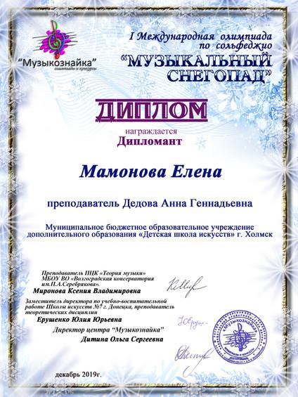 Мамонова Елена.jpg