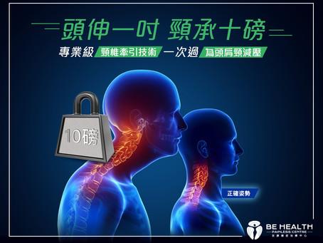 【頭伸一吋 頸承十磅】專業級頸椎牽引技術 一次過為頭肩頸減壓!