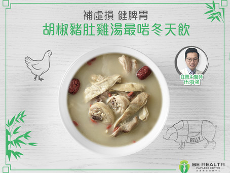 【醫師推介:暖胃散寒--胡椒豬肚雞湯🍲】