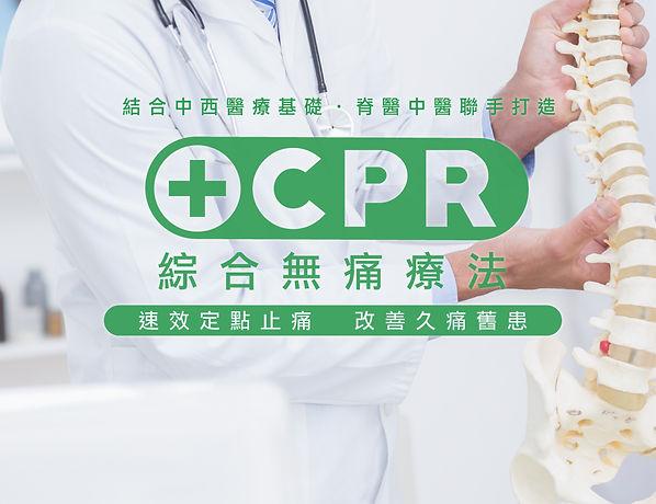 1_Big_CPR.jpg