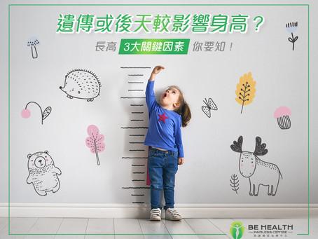 【想小孩長高?把握3個關鍵因素】