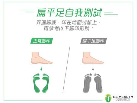 【行步路都痛 疑患足底筋膜炎?先睇自己有冇扁平足!】