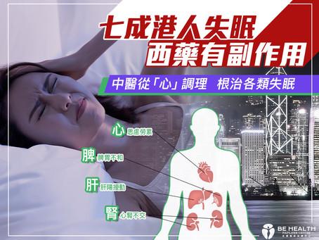 【七成港人失眠】西藥有副作用; 中醫從「心」調理 根治各類失眠