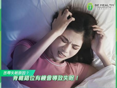 【長期瞓唔到?留意是否脊椎問題導致失眠!】