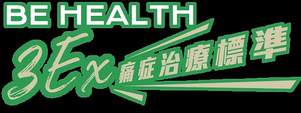 5_BEHEALTH_3EX痛症治療標準.png
