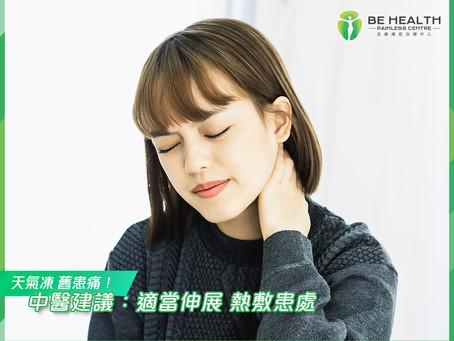 【天氣凍 舊患痛!中醫建議:適當伸展 熱敷患處】